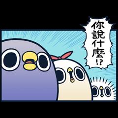 """懶得""""鳥""""你  動態貼圖2"""