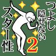 【つよし2】超スムーズなスタンプ