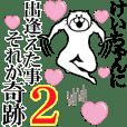 Send to Keichan 2