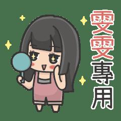 (雯雯)姓名貼圖-Yu女孩