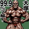 Otsuka dedicated Muscle macho sticker