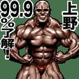 上野専用 筋肉マッチョマッスルスタンプ