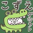 あおいぷん★こずえ★専用うさぎ☆シャレ