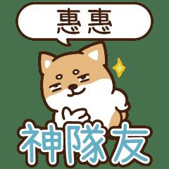 柴語錄 姓名_神隊友1669 惠惠