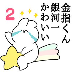 I love Kanasasi-kun Rabbit Sticker Vol.2
