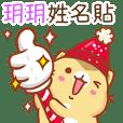 """""""玥玥 冬季限定""""扭扭貓姓名貼Q"""