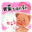 หมีบอกรัก