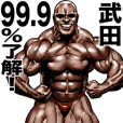 Takeda dedicated Muscle macho sticker
