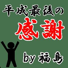 平成最後の福島