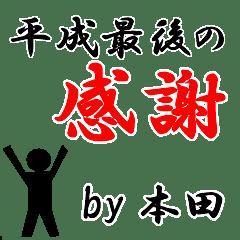 平成最後の本田