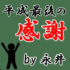 平成最後の永井