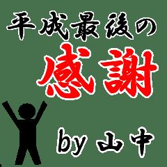 平成最後の山中