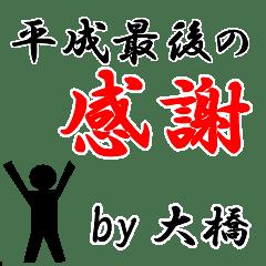 平成最後の大橋