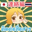 Thai-Japanese Communication Momo chan