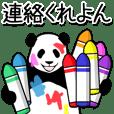 やる気のないパンダ(ダジャレ4)