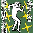 Cat Sticker Kazushi
