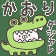 あおいぷん★かおり★専用うさぎ☆シャレ