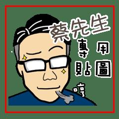016蔡先生 姓名貼圖