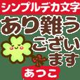 """Simple big words stickers""""Atsuko"""""""