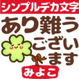 "Simple big words stickers""Miyoko"""
