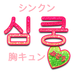 キラキラハングル/ぶどう