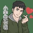 Name Stickers for men - XIAO YU