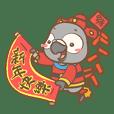 灰寶啾啾(grey bird chuchu)-過新年篇