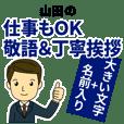 [yamada]_Greetings used for business