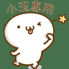 姓名小饅頭VOR.3♥小玉專用