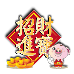 Cute pig new year Part-3 Big Word