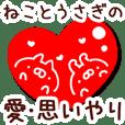 【ねことうさぎの愛・思いやり】