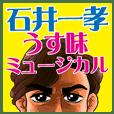 ★石井一孝★うす味ミュージカルスタンプ