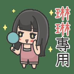 (琳琳)姓名貼圖-Yu女孩