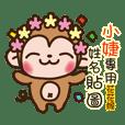 「小婕專用」花花猴姓名互動貼圖