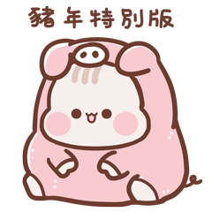 SweetHouse 豬年特別版