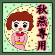 Chiou Yan 2019