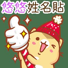"""""""悠悠 冬季限定""""扭扭貓姓名貼Q"""
