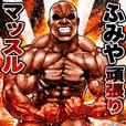 ふみや専用 筋肉マッチョスタンプ 2