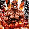 まさき専用 筋肉マッチョスタンプ 2