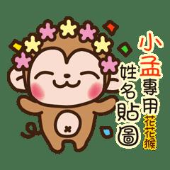 「小孟專用」花花猴姓名互動貼圖