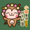 「小瑜專用」花花猴姓名互動貼圖