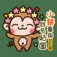 「小慧專用」花花猴姓名互動貼圖