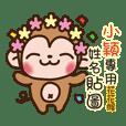 「小穎專用」花花猴姓名互動貼圖