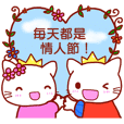 Shiratama 2 (Taiwanese/Chinese)
