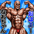Send to nao-chan Muscle macho sticker