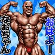 なおちゃんに送る 筋肉マッチョスタンプ