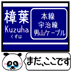 京都-大阪 宇治線 鴨東線 今まだこの駅