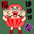転ばぬダルマ「福ちゃん」