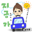 (Korean)mom's daily/Japanese translation