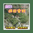 東川原創 旅遊風景 週末假日問候貼圖